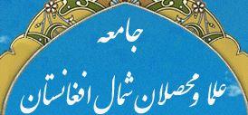 بیانیه جامعه علما و محصلان شمال افغانستان به مناسبت شهادت آیت الله نمر باقر النمر